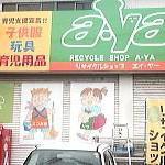 《全国ダーツの旅☆徳島県》リサイクルショップ エイ・ヤー、県外から来る孫のためにと阿波踊りの法被購入した祖母