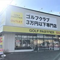 《新事業》ゴルフパートナー、中古クラブ3万円以下販売専門店 初心者向けに安さ訴求