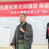 《着物リサイクル春夏秋冬》第234回 台湾の着物リメイク講習会
