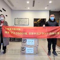 澤沐学院 帮帮虎、中国企業がマスク10000枚寄付 ブランドオークションを支援