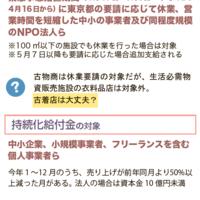 【コロナショック】感染拡大防止協力金、持続化給付金...