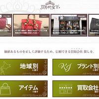 小さなウェブ、ブランド買取ポータルサイト「買取の女王」開設《店舗情報登録無料》