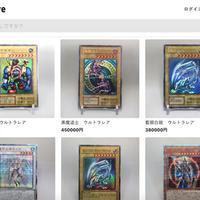 TrustHub、レア品を揃えた中古遊戯王カード専門ECサイト「Clove」開設