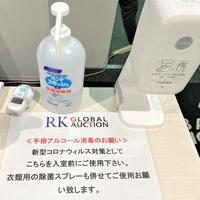 古物市場RKGA、検温・消毒・マスク必須 会場内は常時換気