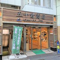 五十君商店、買取店向けに「開業キット」販売 工具やルーペ等一式30万円
