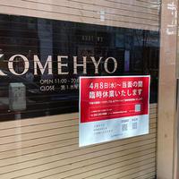 【速報】中古店舗の休業・時短営業相次ぐ。緊急事態宣言受け自粛