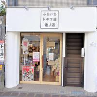 テイツー、トキワ荘のコンセプト店 手塚、藤子作品など3000冊
