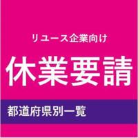 【速報】都道府県別「休業要請」一覧(リユース企業向け)