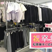 さくらや松原店、コロナ終息後に中古学生服貸出 「卒業式代替イベントの時に」