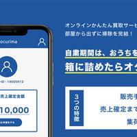 個人の処分品、箱ごと古物市出品 日本暗号資産市場が代行