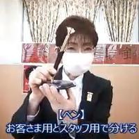 マックスガイHD、感染防止策を動画で共有 従業員にはマスク代1万円