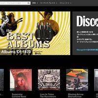 イザード、中古レコード ドイツへ輸出 音楽サイト活用し販売