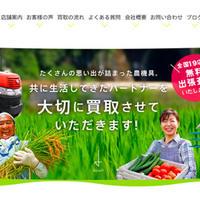 中古農機のリンク、8期連続増収増益 全国に店舗形成