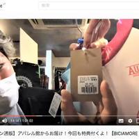 ビチアモーレ、YouTubeで宣伝 店舗売上を補完