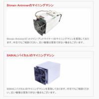 【売れる商品リサーチ】アスメディア、仮想通貨計算の中古マシン
