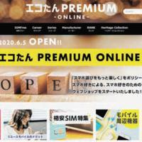日本テレホン、個人向け中古モバイルに再参入