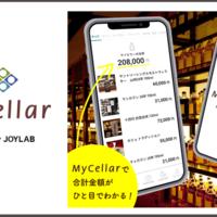JOYLAB、酒の資産管理アプリ開始
