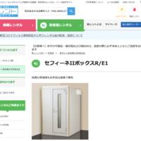 ヤマハミュージックジャパン、防音室レンタル 3・4月昨対1.5倍