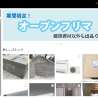 テクノジャパン、建築専門フリマが取扱商材を拡充