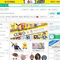 フロムジャパン、出品者への支援強化