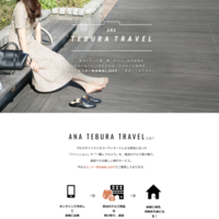 ANAセールス、旅行用品のレンタルを宿泊先で受け取り「手ぶら旅行」