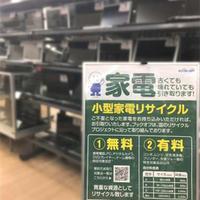 ブックオフ、買取NGの小型家電を有償引取 認定事業者と連携で