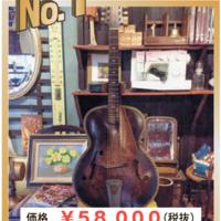 60年代の国産ピックギター、枯れたトーンが愛好者に人気