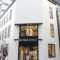 コメ兵、新宿にレディス店オープン