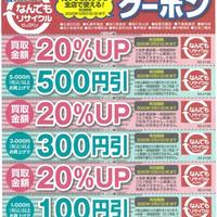 「アベノマスク」と引換えに1000円割引券、リユース企業の取組み