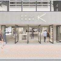 キタムラ、「北村写真機店」 新業態を新宿に