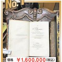 田村書店、コレクター垂涎の初版本が店頭高額商品No.1