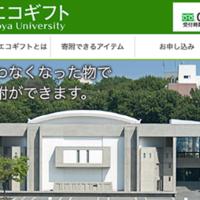 買取王国、買取の査定額に100円上乗せで名古屋大に寄付