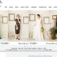 ドレリッチ、豊富な品揃え結婚ドレスのネットレンタル開始