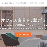 47インキュベーション、余剰オフィス家具を個人向けに訴求