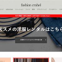 ディーエムソリューションズ、衣料レンタル比較サイト開設
