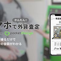 ポケットチェンジ、スマホから専用アプリで外貨をまとめて査定