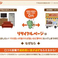 JRITS、無料店舗登録できる見積りサイト「12万PV」