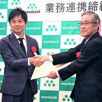 ものばんく、西中国信用金庫との業務連携締結を発表