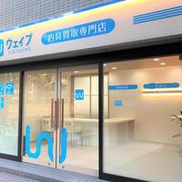 釣具買取専門店「ウェイブ」、ヤフオク販売で4億円強