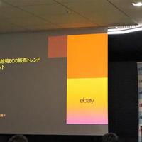 越境EC・スタートアップセミナーが東京渋谷で開催、ジャパンカルチャー関連が人気