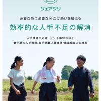シェアグリ、「農業のマッチングアプリ」従事者不足をアプリで解消