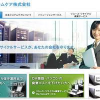 日本システムケア、リユース事業の売上は20億円法人エンドからの調達を強化