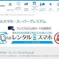ソフマップ、「860円iPhone」でスマホのゲーム機利用に商機