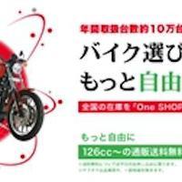 バイク王&カンパニー、更に選びやすく4つのサービス拡充