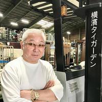 横濱タイガーデンが語る、コロナ下の道具市場