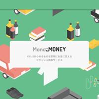 bazzar、即時買取市場に新サービス「MonoMoney(モノマネ)」