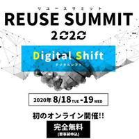 「第7回リユースサミット」明日から開催(8月18日・19日)