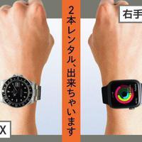KARITOKE、非フォーマル需要増で腕時計の2本同時レンタルを開始