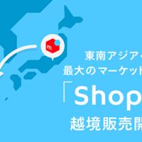 メルカリ、「ショッピー」と連携し越境販売開始