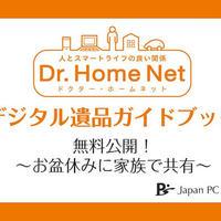 日本PCサービス、「デジタル遺品ガイドブック」無料提供